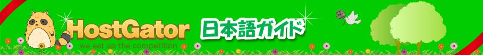 HostGator日本語ガイド