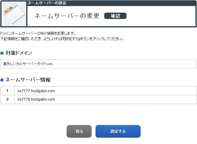ネームサーバー変更確認