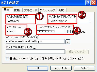 FFFTP接続設定4