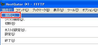 FTP接続確認