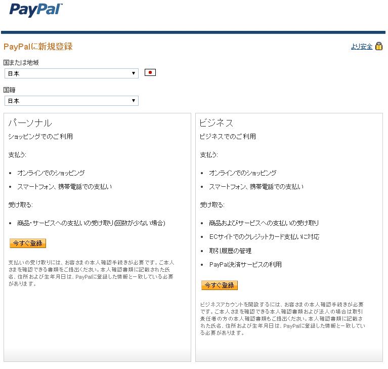 PayPal支払い方法3