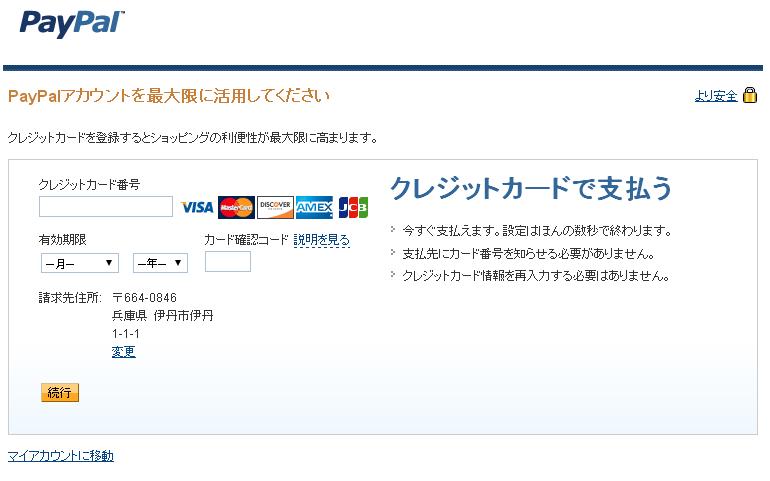 PayPal支払い方法6