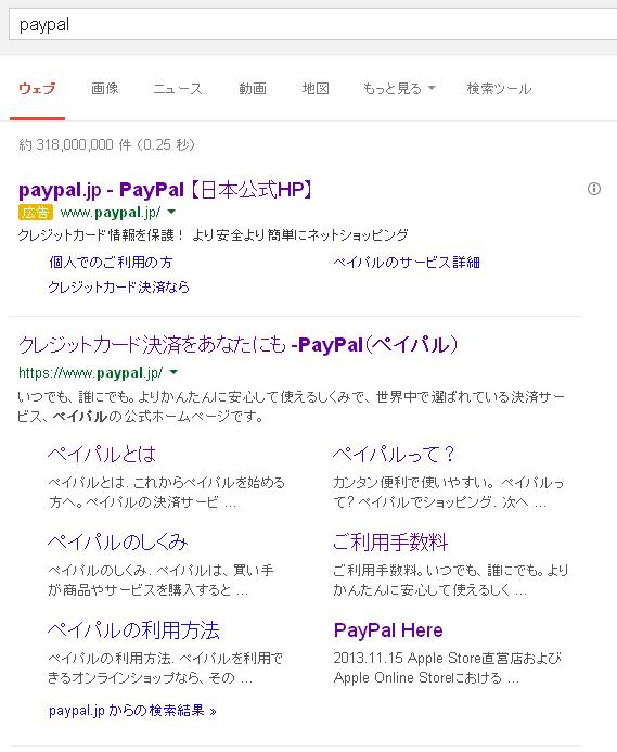 PayPal申し込み方法1