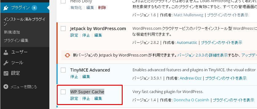 WP_Super_Cache