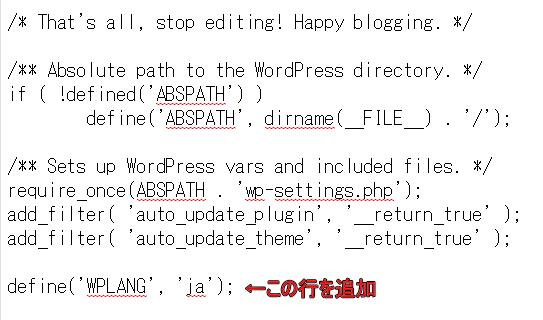 WordPress言語選択