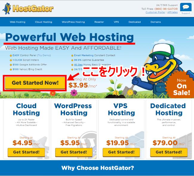 HostGator公式サイト