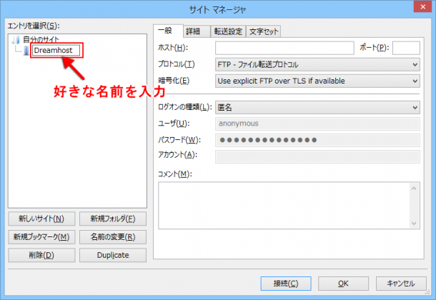 filezilla-setting3