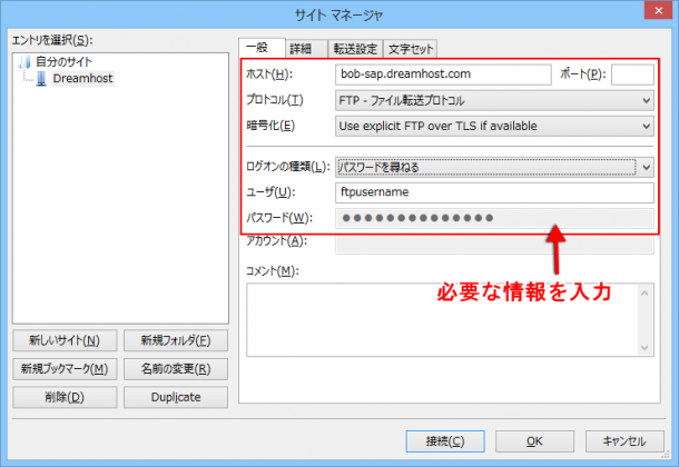 filezilla-setting4