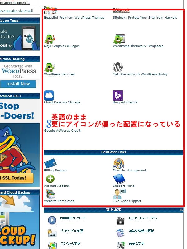 cpanel-jp-languages