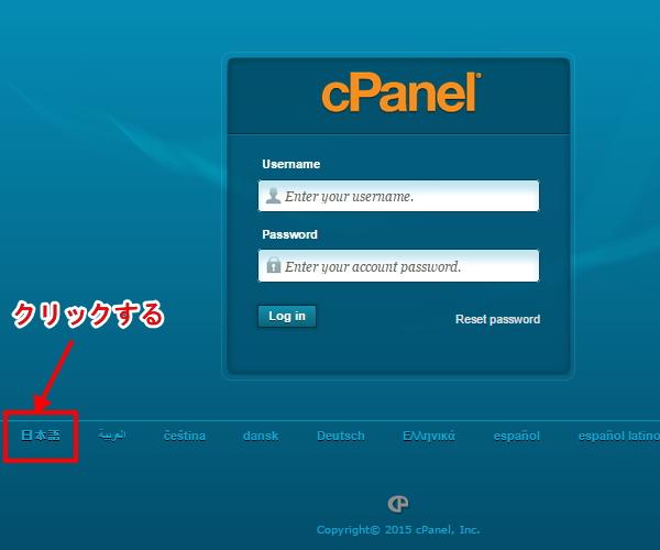 cpanel-jp-languages2