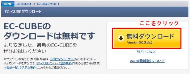 ec-cube-install1